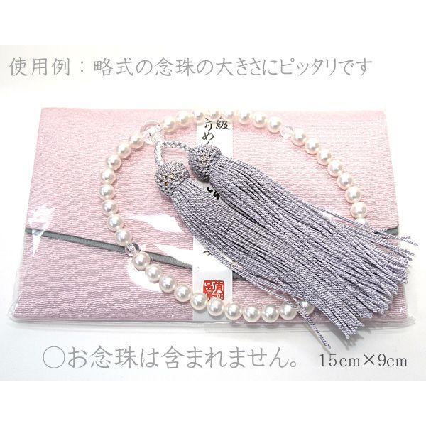 お念珠ケース15cm×9cm略式数珠・片手のタイプにちょうど良い大きさ 選べる配送方法360円対応商品|wizem|02