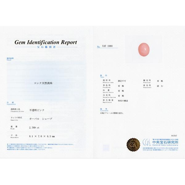 コンクパールルース2.789ct 約8.1mm×7.0mm×6.3mm 火炎模様 中央宝石研究所の鑑別書付