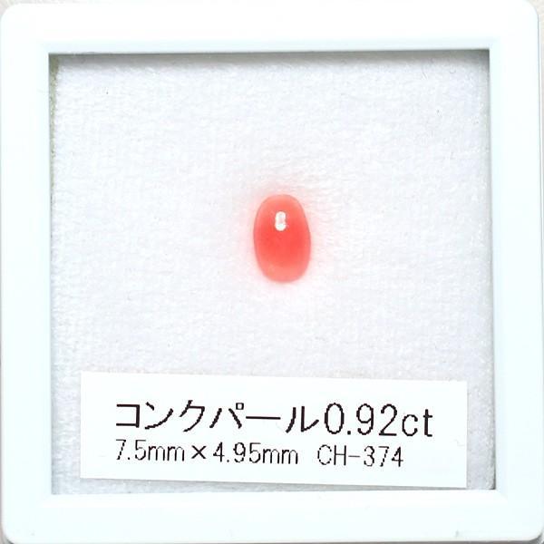 コンクパールルース0.92ct平たい形状で場面が広い約7.5mmx4.95mm×3.1mmオレンジッシュピンク色良い|wizem|09