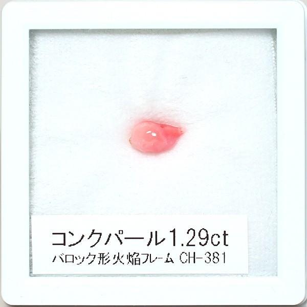 天然真珠ならではの楽しい形 コンクパール1.29ct バロック形|wizem|07