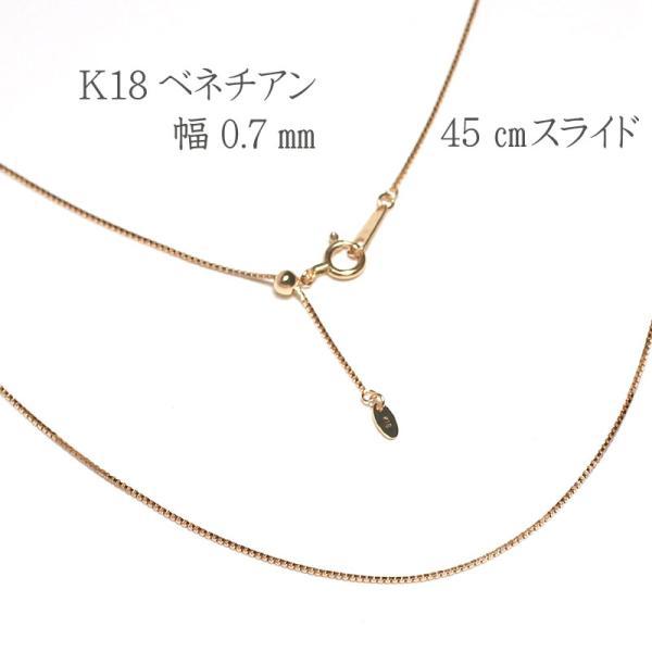 イエローゴールドチェーンネックレス 45cmフリーK18ベネチアン太さ0.7mm1.9g長さが変えられるネックレス|wizem