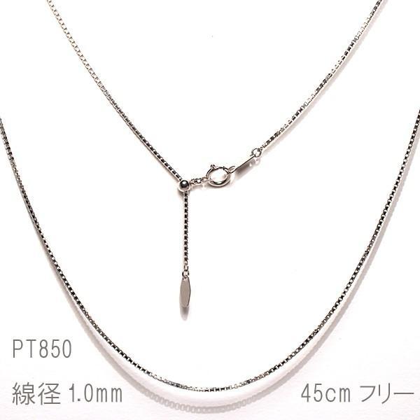 プラチナ45cmフリーチェーンネックレス 長さが変えられるPT850ベネチアン太さ1.0mm4.1g|wizem