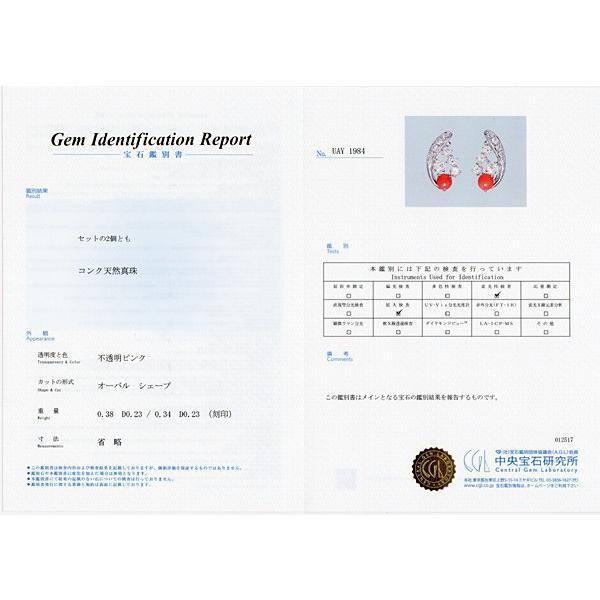 コンクパールプラチナダイヤピアス0.72ct/0.38+0.34 鑑別書付/中宝研|wizem|06