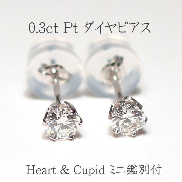 ダイヤモンドピアス0.3ctプラチナHEART&CUPIDミニ鑑別付属|wizem