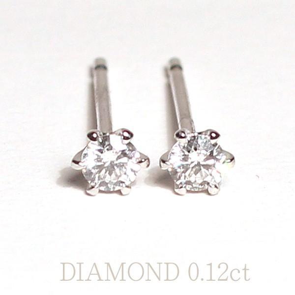 ダイヤモンドプラチナピアス0.12ct 刻印 0.06 0.06 pt900|wizem