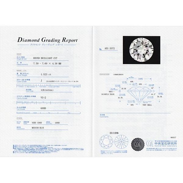 1.523ctダイヤモンドルース中央宝石研究所鑑別書付JカラーVS2 GOOD|wizem|04