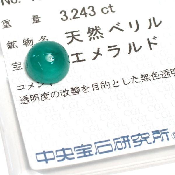 エメラルドルース3.243ct カボションカット 9.3mm×9.2mm ソーティング付/中宝研|wizem|05