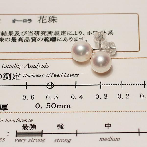 パールピアス 最高品質のオーロラ花珠真珠8.6mmプラチナピアス鑑別書・真珠テリクロス付属|wizem|05