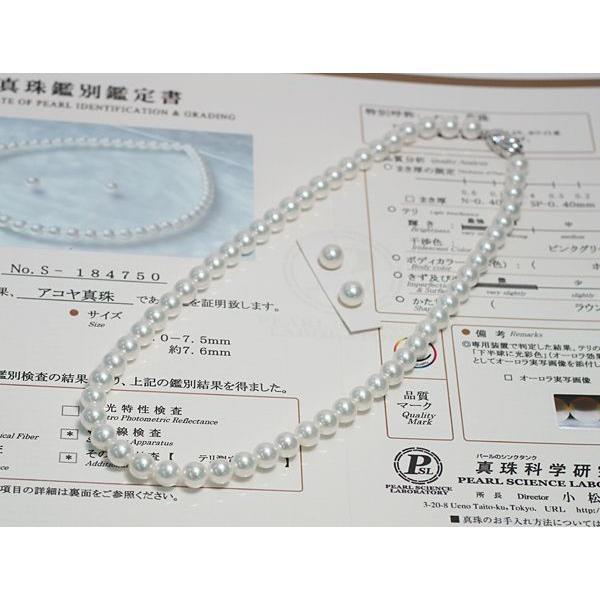 オーロラ花珠7-7.5mmパール2点セット鑑別書S184750付高機能ケース パールキーパー入り|wizem|04