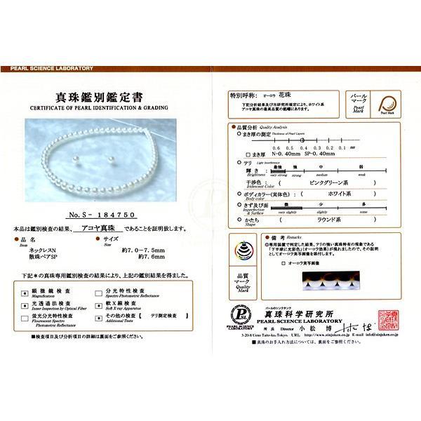 オーロラ花珠7-7.5mmパール2点セット鑑別書S184750付高機能ケース パールキーパー入り|wizem|05