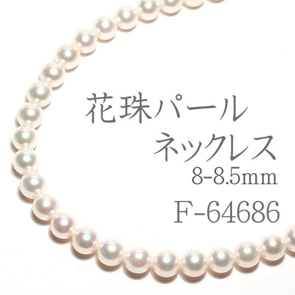 パールネックレスのみ 冠婚葬祭 花珠真珠ネックレス8-8.5mm高機能ケースパールキーパー入り花珠鑑別書付 ネックレスのみ |wizem