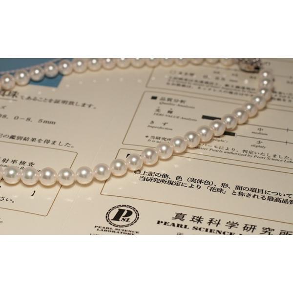 花珠パールネックレス8-8.5mm 冠婚葬祭 真科研の花珠鑑別書付属 パールキーパー高機能ケース入 |wizem|04