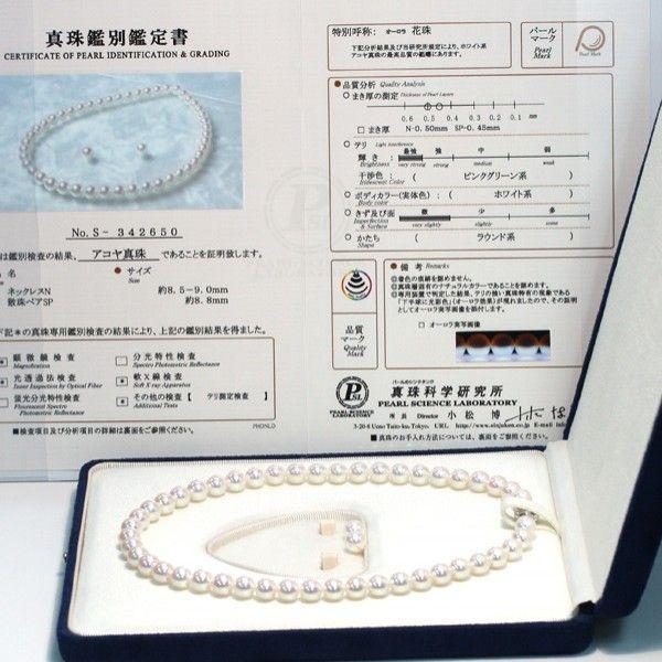 真珠ネックレス 無調色 オーロラ花珠8.5-9mmパール2点セット鑑別書S342650付パールキーパー高機能ケース入り冠婚葬祭|wizem|06
