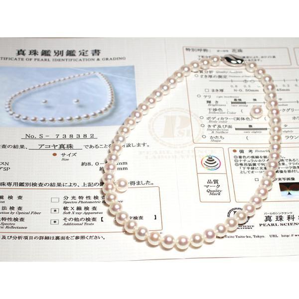 無調色オーロラ花珠8-8.5mmパールネックレス2点セット真珠科学研究所の鑑別書付パールキーパー高機能ケース入り|wizem|03