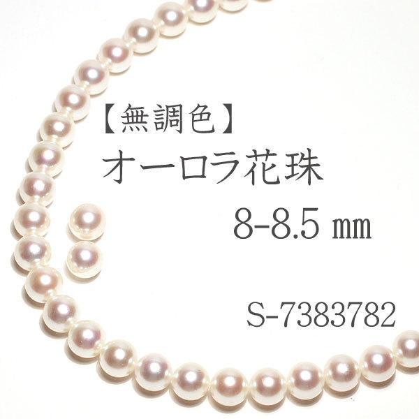 無調色オーロラ花珠8-8.5mmパールネックレス2点セット真珠科学研究所の鑑別書付パールキーパー高機能ケース入り|wizem|05