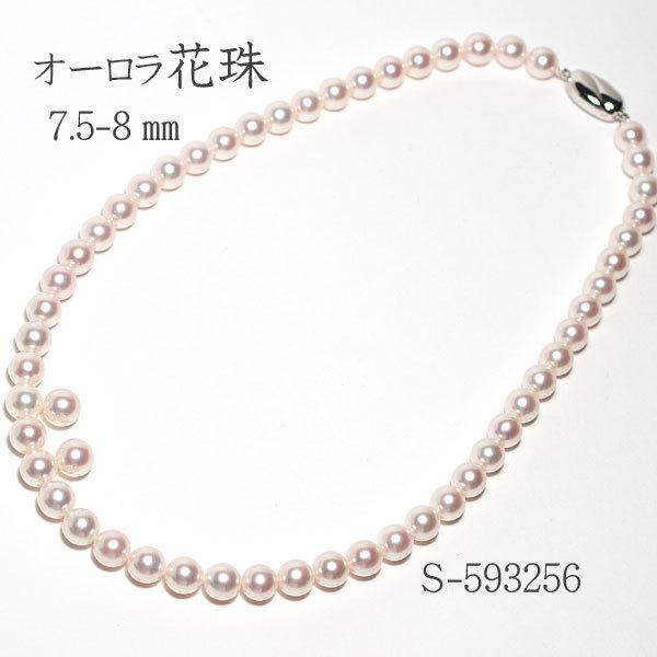 パールネックレス 冠婚葬祭 オーロラ花珠真珠7.5-8mmネックレスと8.0mmペア2点セット真珠科学研究所の鑑別書付パールキーパー高機能ケース入り|wizem|02
