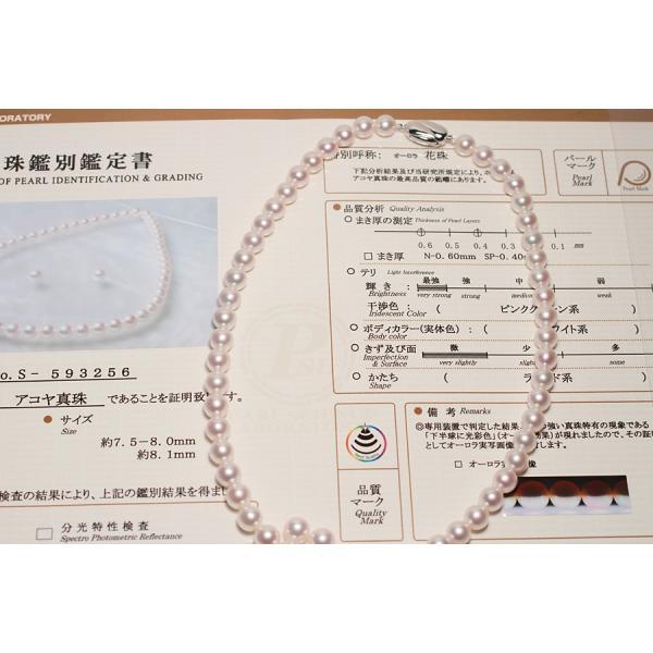 パールネックレス 冠婚葬祭 オーロラ花珠真珠7.5-8mmネックレスと8.0mmペア2点セット真珠科学研究所の鑑別書付パールキーパー高機能ケース入り|wizem|03