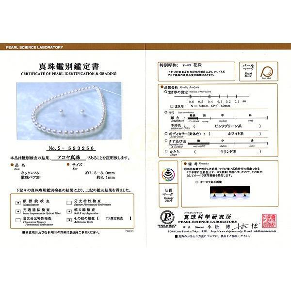パールネックレス 冠婚葬祭 オーロラ花珠真珠7.5-8mmネックレスと8.0mmペア2点セット真珠科学研究所の鑑別書付パールキーパー高機能ケース入り|wizem|04