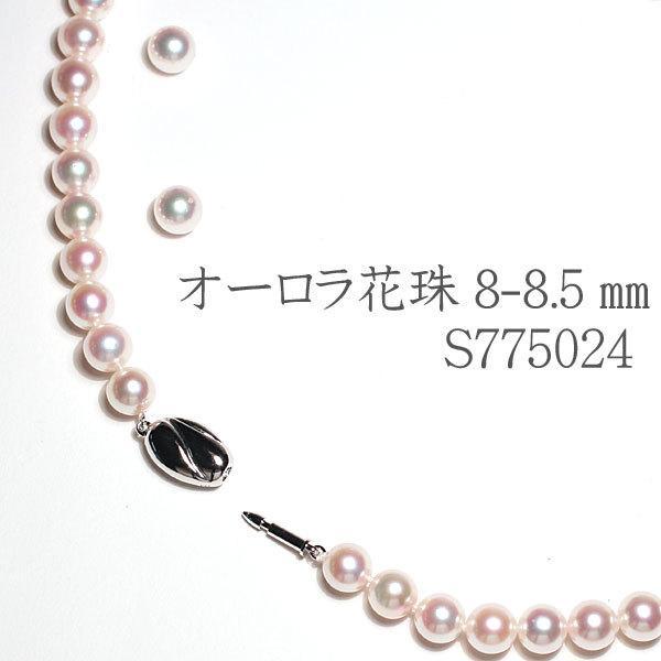真珠 ネックレス オーロラ花珠8-8.5mmパール2点セット真珠科学研究所の鑑別書付パールキーパー高機能ケース入り|wizem|03