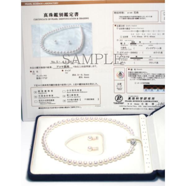 真珠 ネックレス オーロラ花珠8-8.5mmパール2点セット真珠科学研究所の鑑別書S547870付パールキーパー高機能ケース入り|wizem|06