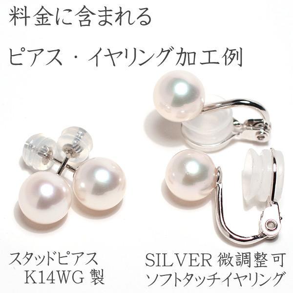 真珠 ネックレス オーロラ花珠8-8.5mmパール2点セット真珠科学研究所の鑑別書S547870付パールキーパー高機能ケース入り|wizem|07