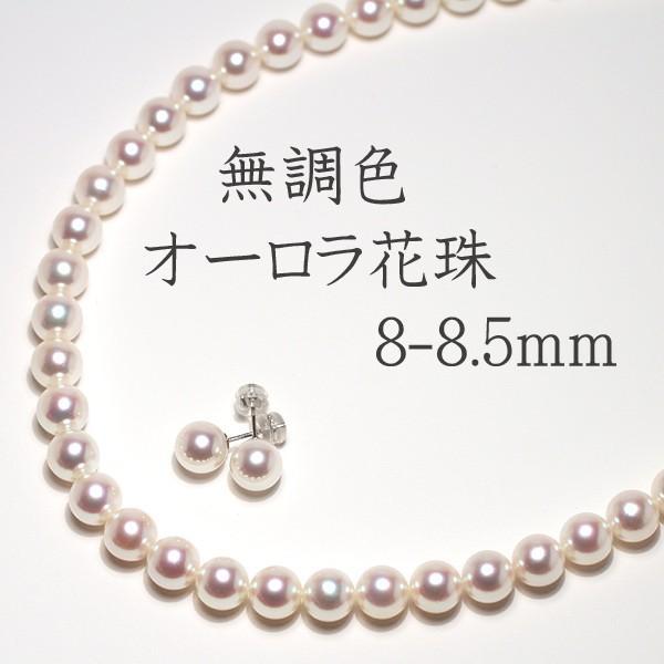 無調色オーロラ花珠真珠ネックレス8-8.5mmピアス2点セット真珠科学研究所の鑑別書付高機能ケース入り冠婚葬祭|wizem
