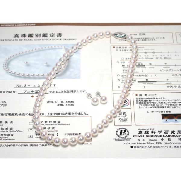 無調色オーロラ花珠真珠ネックレス8-8.5mmピアス2点セット真珠科学研究所の鑑別書S421477付属高機能ケース入り冠婚葬祭|wizem|03