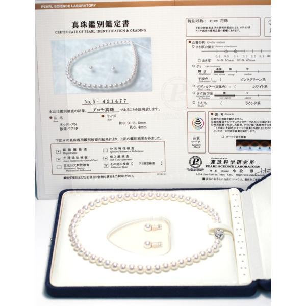 無調色オーロラ花珠真珠ネックレス8-8.5mmピアス2点セット真珠科学研究所の鑑別書付高機能ケース入り冠婚葬祭|wizem|06
