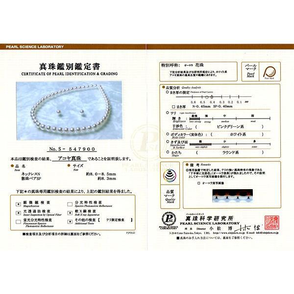 真珠 ネックレス オーロラ花珠8-8.5mmパール2点セット真珠科学研究所の鑑別書付パールキーパー高機能ケース入り|wizem|05