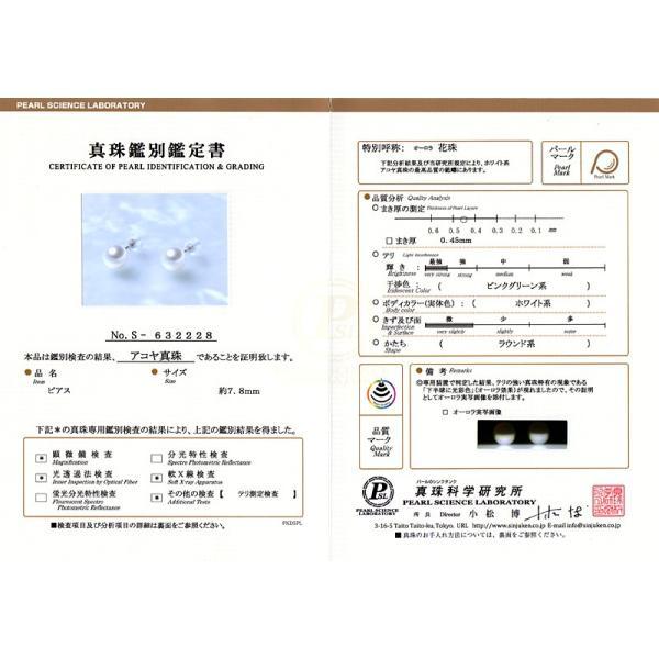 パールピアス 最高品質のオーロラ花珠真珠7.8mmプラチナピアス鑑別書・真珠テリクロス付属|wizem|04
