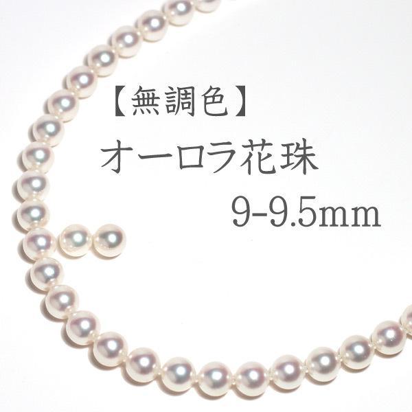 真珠ネックレス 無調色 オーロラ花珠9-9.5mmパールネックレス鑑別書S533828付パールキーパー高機能ケース入り冠婚葬祭|wizem