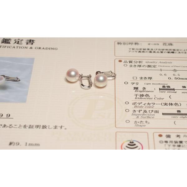 パールイヤリング 最高品質のオーロラ花珠鑑別書付属9.1mmイヤリングK14WGホワイトゴールド製ネジバネ式|wizem|05
