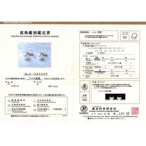 パールイヤリング 最高品質のオーロラ花珠鑑別書付属9.1mmイヤリングK14WGホワイトゴールド製ネジバネ式|wizem|06