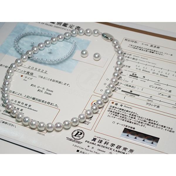 パールネックレス 冠婚葬祭 オーロラ真多麻(まだま)9-9.5mmパール2点セット真珠科学研究所の鑑別書付パールキーパー高機能ケース入り|wizem|02