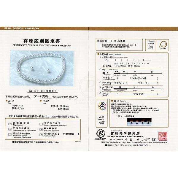 パールネックレス 冠婚葬祭 オーロラ真多麻(まだま)9-9.5mmパール2点セット真珠科学研究所の鑑別書付パールキーパー高機能ケース入り|wizem|05