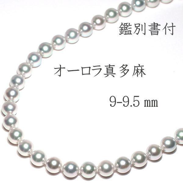 真珠 ネックレス オーロラ真多麻(まだま)9-9.5mmパールネックレス真珠科学研究所の鑑別書S280361高機能ケース入りパールネックレス 冠婚葬祭|wizem