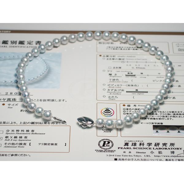 真珠 ネックレス オーロラ真多麻(まだま)9-9.5mmパールネックレス真珠科学研究所の鑑別書S280361高機能ケース入りパールネックレス 冠婚葬祭|wizem|06