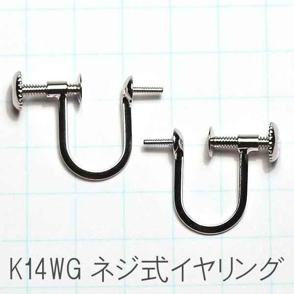 イヤリング金具パール用直結ネジ式K14WGホワイトゴールド|wizem|02