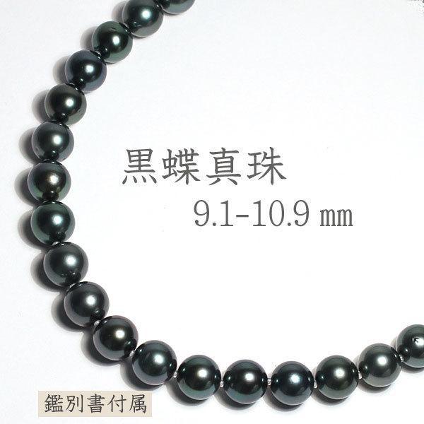 ブラックパールネックレス冠婚葬祭 黒蝶真珠8.3-10.7mmネックレス高機能ケースパールキーパー入り|wizem