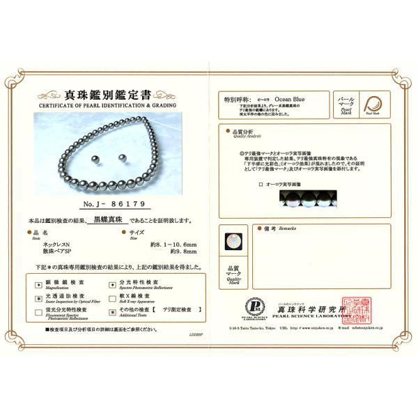 オーシャンブルー鑑別書付属の黒蝶真珠8.0-10.9mmネックレス高機能ケースパールキーパー入り テリ最強|wizem|08