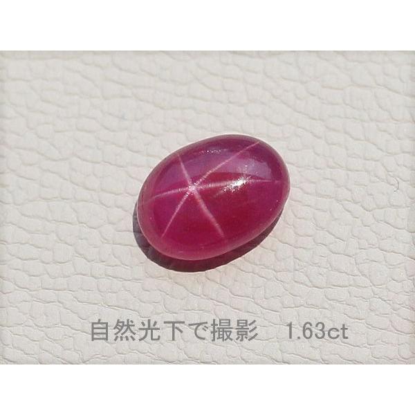 スタールビー指輪1.639ctプラチナダイヤリング ルース鑑別書付 スターが美しく浮かび上がる|wizem|05