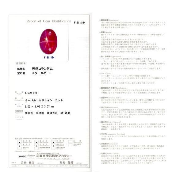 スタールビー指輪1.639ctプラチナダイヤリング ルース鑑別書付 スターが美しく浮かび上がる|wizem|06