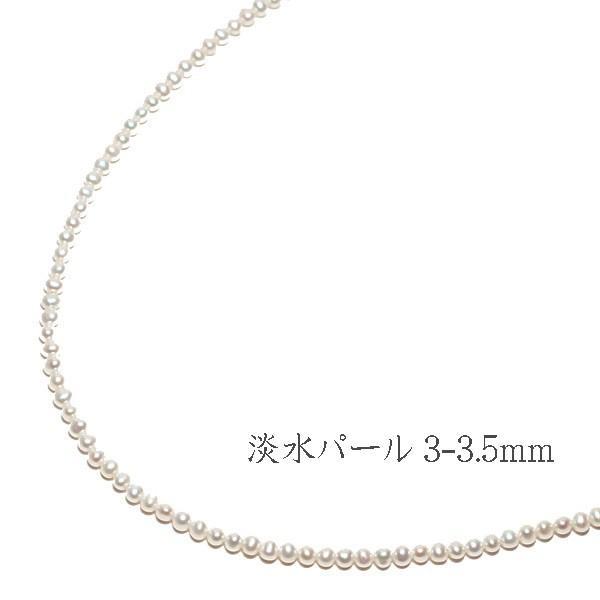 淡水パールネックレスアジャスター付長さ43.5cm〜48.5cm長さ調整可ポテト形バロック形約3.5mm|wizem|02