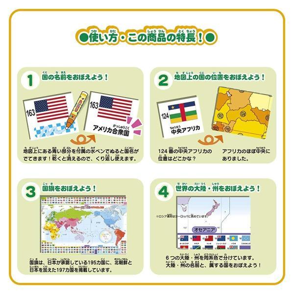 スイスイおえかき 答えがでてくるポスター 世界地図&国旗 wkwkintl 03
