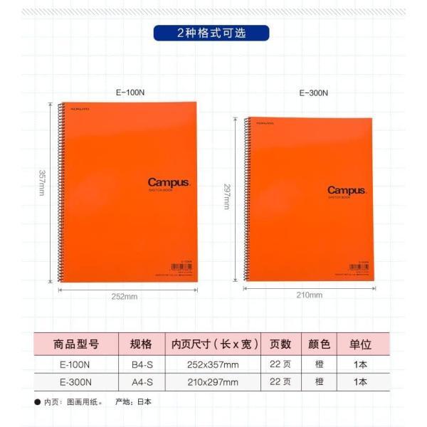 コクヨ キャンパス スケッチブック A4 一般・学用 厚口22枚 エ-300N|wkwkintl|05