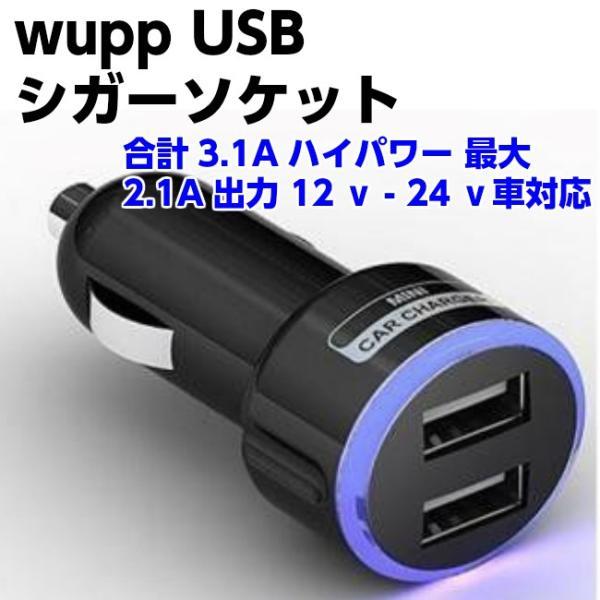 USB シガーソケット 超小型2ポートUSB充電器 12v- 24v車対応 カー用品 送料無料