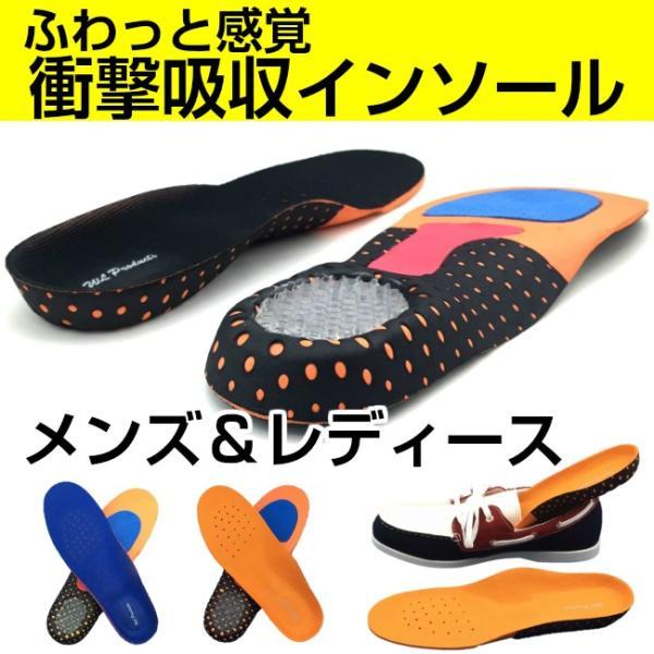 タイムセール インソール 衝撃吸収 メンズ レディース 立体構造 靴の中敷き 安全靴 ワークブーツ 送料無料|wls