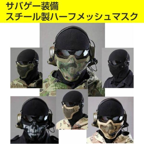 サバゲー装備 マスク メッシュ ハーフ フェイスマスク NAVY SEALsスタイル メタル製 フェイスガード サバイバルゲーム 送料無料|wls