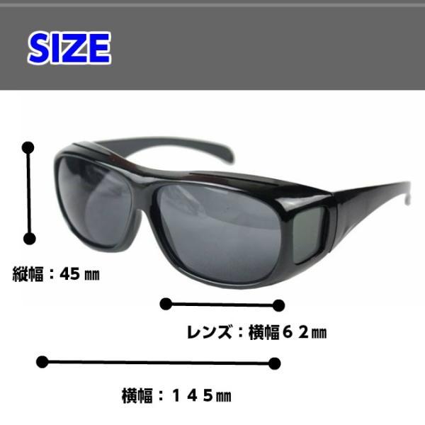オーバーサングラス メガネの上からかけられる サングラス セミハード収納ケース付き 送料無料|wls|03