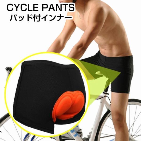 【タイムセール】インナーパンツ サイクリング サイクルパンツ ロードバイク クロスバイク 自転車 おしりの痛み緩和 送料無料|wls